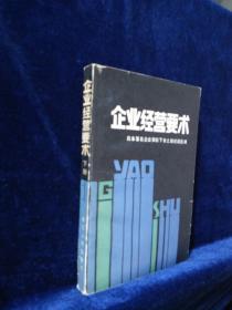 企业经营要术--日本著名企业家松下幸之助谈话选辑(下册)
