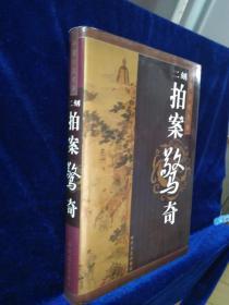 中国古典名著——三言二拍   二刻拍案惊奇
