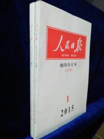 人民日报缩印合订本 2015年1月(上下)