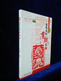 金色乡村剪纸乐(三)