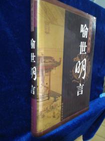 中国古典名著——三言二拍   喻世明言