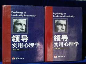 领导实用心理学 (第1、2卷)