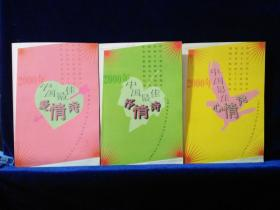 2000年中国最佳爱情诗、抒情诗、心情诗(3册合售)