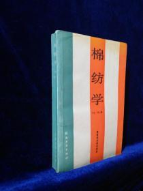 棉纺学(第二版)下册 高等纺织院校教材