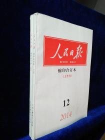 人民日报缩印合订本 2014年12月(上下)