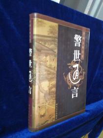 中国古典名著——三言二拍   警世通言