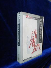 20世纪中国文学研究:隋唐五代文学研究(下)