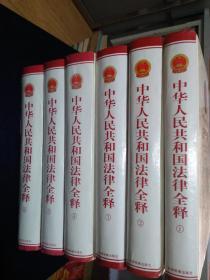 中华人民共和国法律全释 (1-6)第一、二、三、四、五、六卷