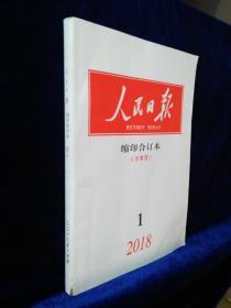 人民日报缩印合订本 2018年1月(下半月)