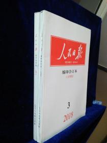 人民日报缩印合订本 2018年3月(上下)