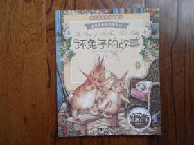 坏兔子的故事