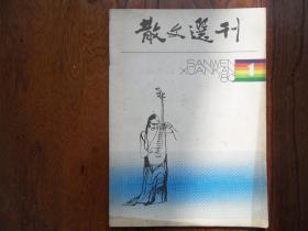 散文选刊[1989年第1期总第52期]