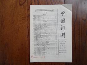 中国新闻[1997年6月13日总第14141期]