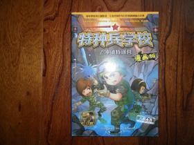 特种兵学校(漫画版)2.冲破特训营