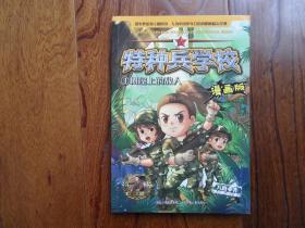 特种兵学校(漫画版)3.树屋上的敌人