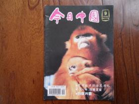 今日中国(中文版)[1997年第9期]