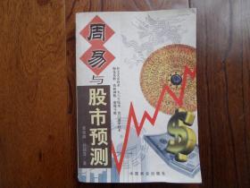 周易与股市预测