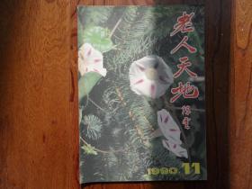 老人天地【1990年第11期总84期、雷洁琼题词】