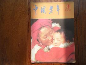 中国老年[1988年第2期总第53期]