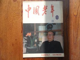 中国老年[1989年第8期总第71期]