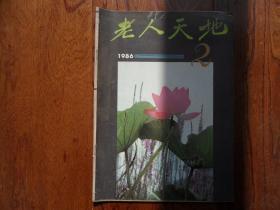老人天地【1986年第2期总27期】