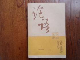 张居正讲评《论语》皇家读本.