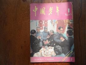 中国老年[1988年第1期总第52期]