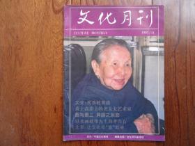 文化月刊[1997年第11期总第59期.]