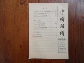 中国新闻[星期刊.1997年2月23日总第334期]
