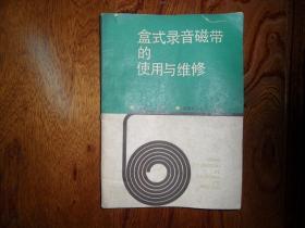 盒式录音磁带的使用与维修