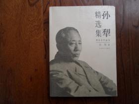 世纪文学60家.孙犁精选集