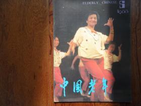 中国老年[1988年第5期总第56期]