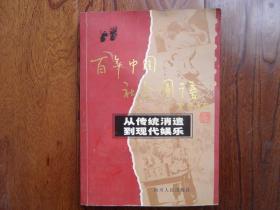 百年中国社会图谱.从传统消遣到现代娱乐