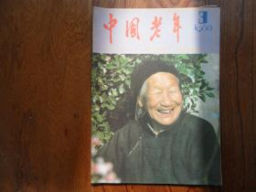 中国老年[1988年第3期总第54期]