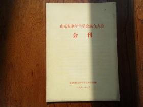 山东省老年学学会成立大会会刊