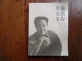 世纪文学60家.施蛰存精选集