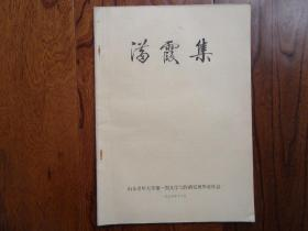 满霞集.山东老年大学第一期文学写作研究班毕业作品