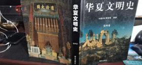 华夏文明史第4卷 (轻微水印不影响使用看图)