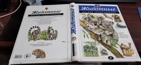 KuBomHble полная энциклопед ия动物(书皮小伤不影响使用看图)