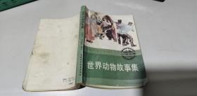 世界动物故事集  书边有伤看图