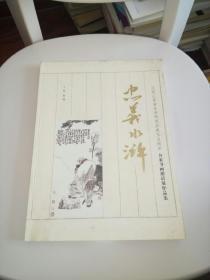 忠义水浒:庆祝山东省水浒研究会成立五周年名家书画邀请展作品集
