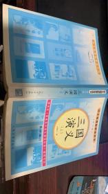 三国演义 语文新课标