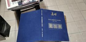 《集邮》增刊第27期(精装本)1878-2018