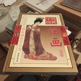 中国传世文物收藏鉴赏全书绘画上下