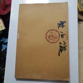 丹青典藏(第二集) 陈成锵
