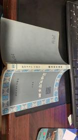 简明文学手册