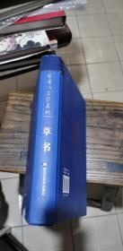 中国书法名家名帖 草书