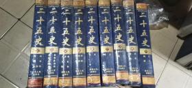 二十五史(2-10册全)缺第1册9本合售