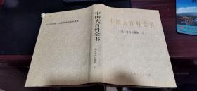 中国大百科全书 电子学与计算机