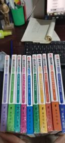 我在台湾教语文 全套10册